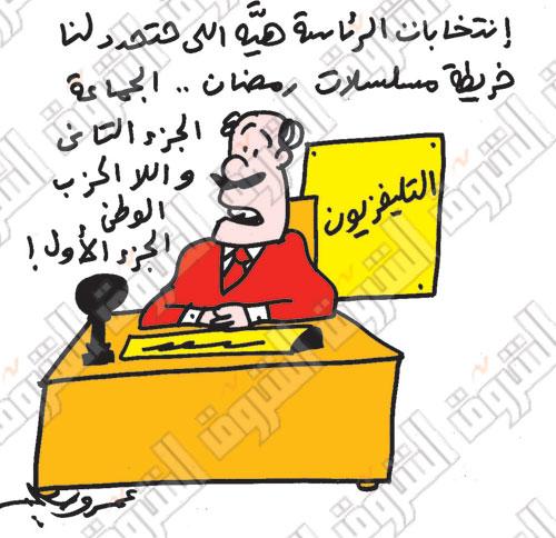 كاريكاتير عن نتيجة انتخابات الرئاسة المصرية وصعود محمد مرسي وشفيق للاعادة