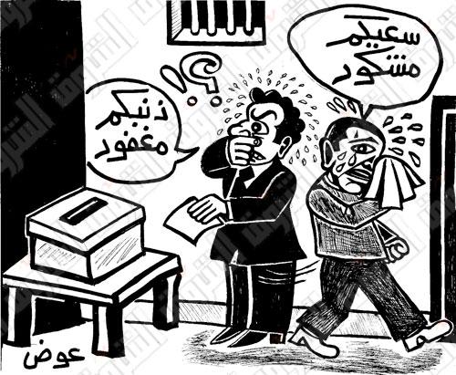 كاريكاتير عن حال الناخبين اثناء التصويت بجولة الاعادة في انتخابات الرئاسة