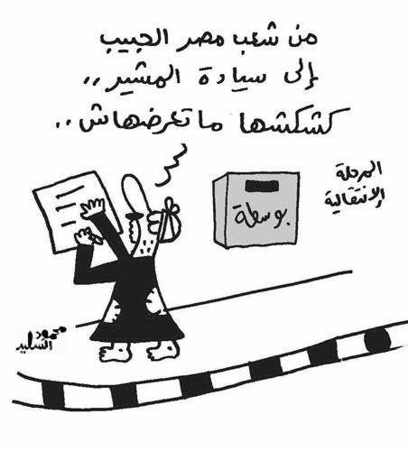 [صورة مرفقة: Mahmoud-al-Saeed-1181.jpg]