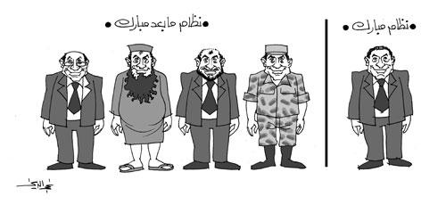 """كاريكاتير عن الحياه السياسية قبل الثوره """"نظام مبارك"""" وبعد الثورة """"نظام ما بعد مبارك"""""""