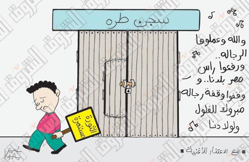 كاريكاتير عن حكم محكمة مبارك واعوانه والموجودين بسجن طره