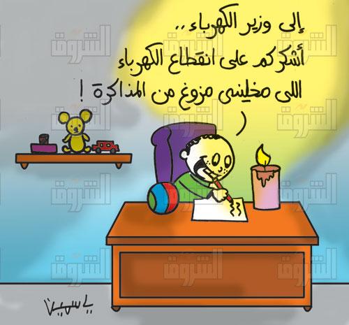 كاريكاتير عن ازمة انقطاع الكهرباء المتواصله في مصر
