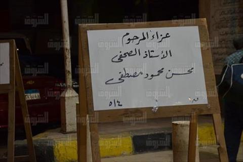بالصور.. عزاء محسن محمود بالحامدية الشاذلية