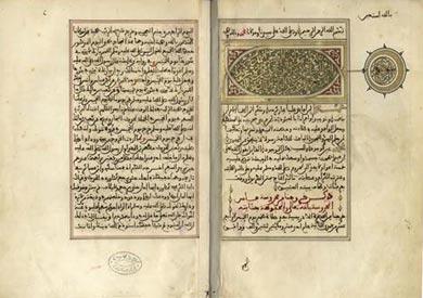 مخطوطة الرحلة