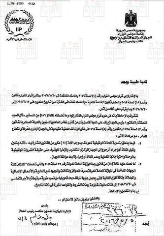 رسميًا.. «التنظيم والإدارة» يعيد العمل بقانون «47» و«5» وإلغاء الخدمة المدنية Sora-nas-2rar-657