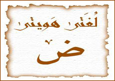Arabic-language-logo jpgArabic Language Logo