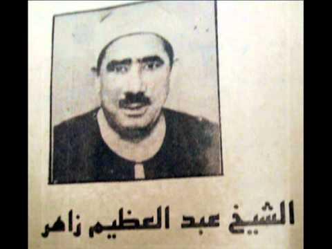 لقارئ الشيخ عبد العظيم زاهر