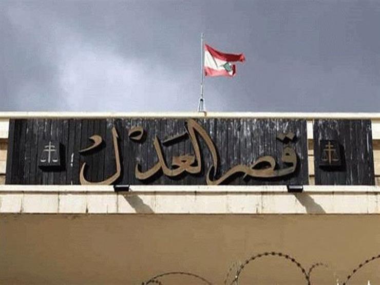 قصر العدل اللبناني