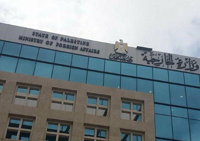وزارة الخارجية والمغتربين الفلسطينية