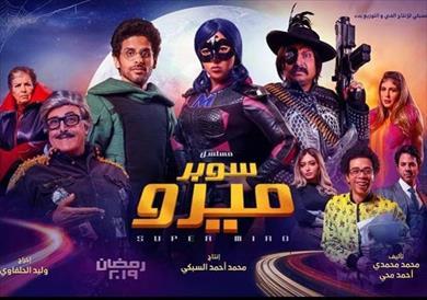 تعرف على مواعيد عرض مسلسل سوبر ميرو لإيمي سمير غانم بوابة الشروق نسخة الموبايل