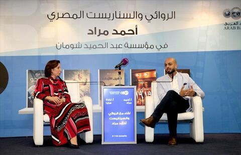 الكاتب أحمد  مراد خلال لقائه بمنتدى عبدالحميد شومان الثقافي مع الإعلامية غادة سابا