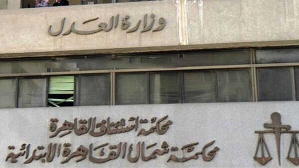 محكمة شمال القاهرة الابتدائية