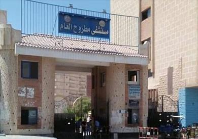 مستشفى مطروح العام