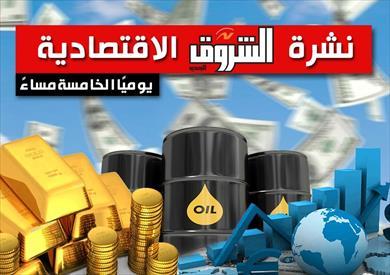نشرة الشروق الاقتصادية