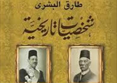 كتاب شخصيات تاريخية