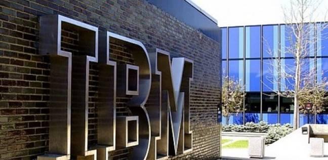 آي بي إم تسجل زيادة بنسبة 12% في إيرادات تكنولوجيا التخزين السحابي -