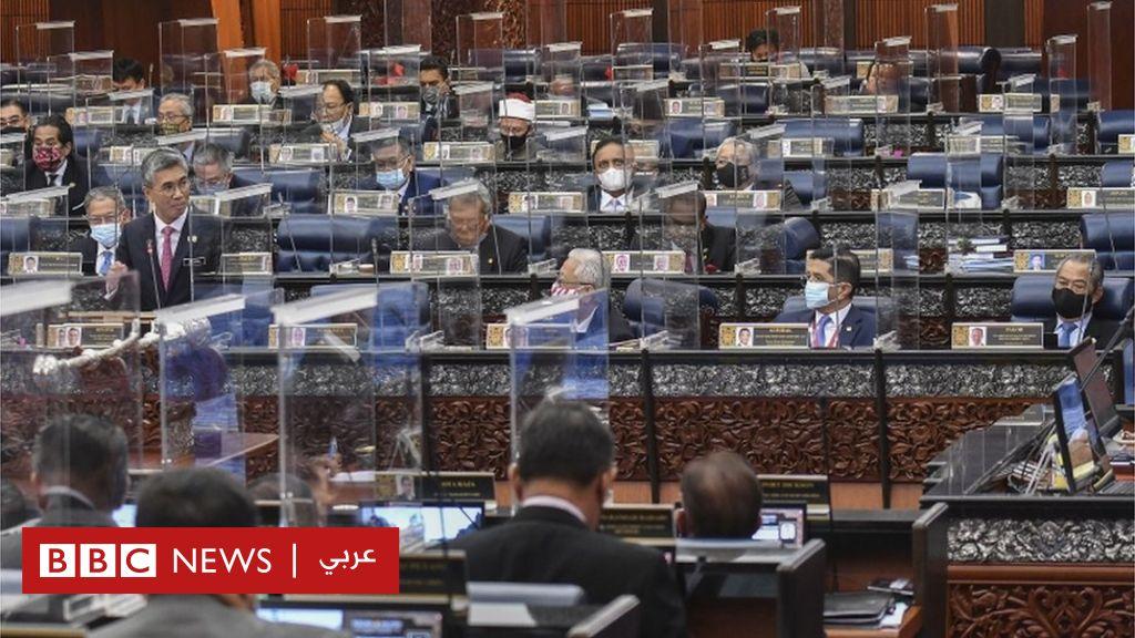 ماليزيا تشكل لجنة لدراسة استئناف انعقاد البرلمان