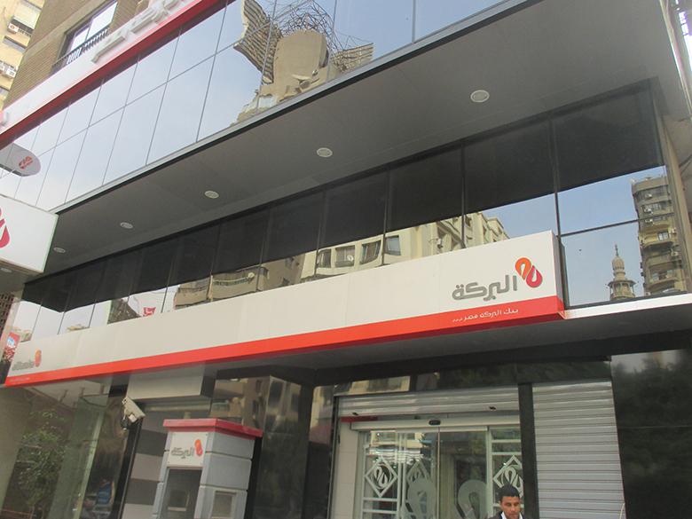 نمو صافى أرباح بنك البركة مصر عام 2017