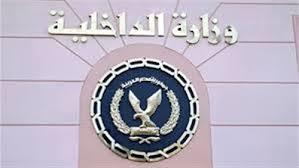 السيسي يطلق شارة البدء لبوابة وتطبيق وزارة الداخلية على الإنترنت والهواتف المحمول