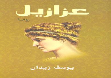 صدور الطبعة الـ41 من رواية «عزازيل» ليوسف زيدان - بوابة الشروق ...