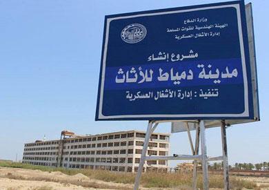 1.2 مليار جنيه قرض من بنك مصر لتمويل مدينة دمياط للأثاث