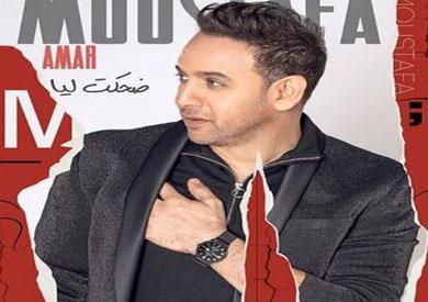 مصطفى قمر يستعد لطرح ألبومه الجديد ضحكت ليا بوابة الشروق نسخة الموبايل