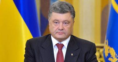 الرئيس الأوكراني - بترو بوروشنكو