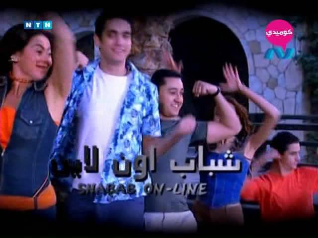 Shabab On-Line شباب اونلاين