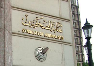 «الصحفيين» ترفض واقعة طرد محافظ الإسماعيلية لصحفيين بمؤتمر -          بوابة الشروق