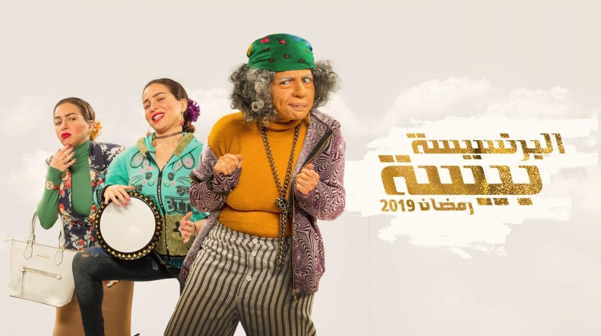 البرنسيسة بيسة مى عز الدين شريكة بوسي في الحلقة الرابعة بوابة الشروق نسخة الموبايل
