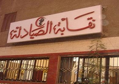«صيادلة القاهرة»: بعض سلاسل الصيدليات تروج أدوية مجهولة المصدر
