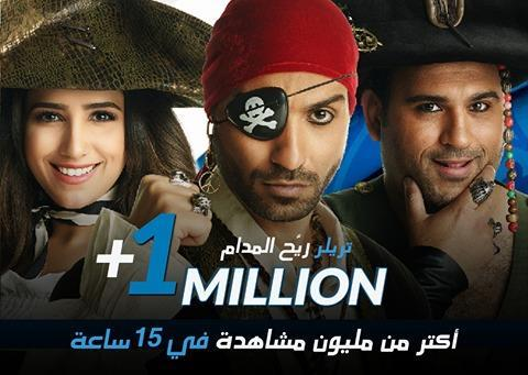 «ريَّح المدام» يحتل صدارة مشاهدات إعلانات مسلسلات رمضان على «فيسبوك»