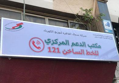 بالأرقام الكهرباء تستعرض ما تلقته خدمة 121 منذ تفعيلها بوابة الشروق نسخة الموبايل
