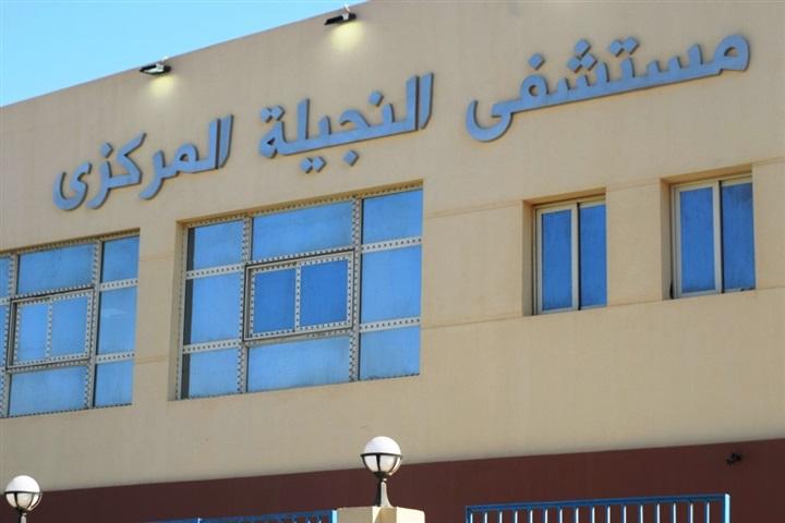مستشفى النجيلة المركزي