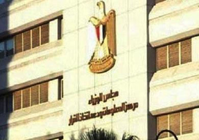 «معلومات مجلس الوزراء» ينفي إصابة الحجاج المصريين في السعودية بالكوليرا