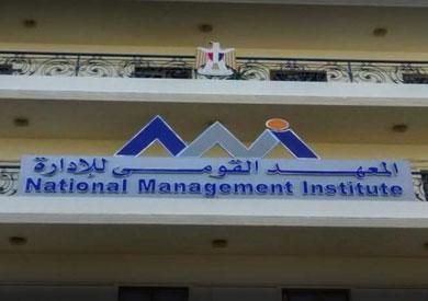 المعهد القومي للإدارة