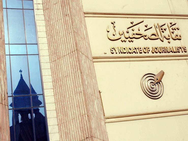 غدا.. فتح باب الترشح لانتخابات التجديد النصفي بنقابة الصحفيين -          بوابة الشروق