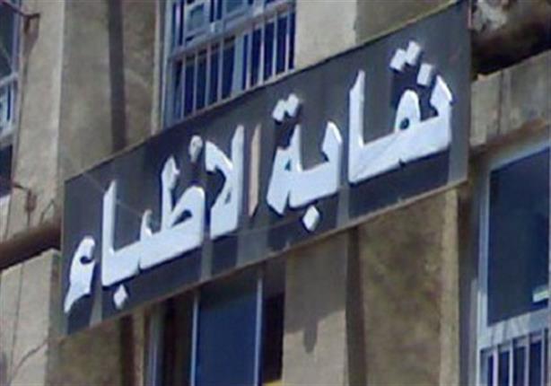 فيديو.. نقابة الأطباء: مشروع قانون «الصيادلة» ضد مصلحة المواطن المصري