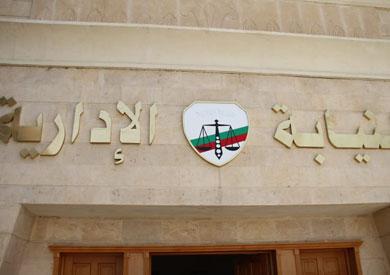 حكم نهائي بعودة 1600 موظف بدرجة كاتب رابع بالنيابة الإدارية إلى وظائفهم -          بوابة الشروق