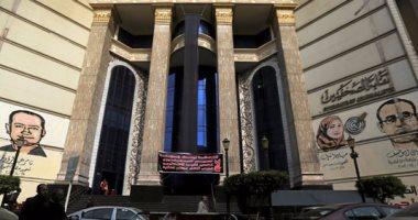 العدل تفتتح مكتب شهر عقاري في نقابة الصحفيين.. اليوم -          بوابة الشروق