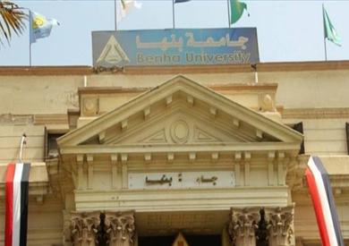 فريق هيئة الجودة يزور جامعة بنها لاعتماد كلية الآداب -          بوابة الشروق
