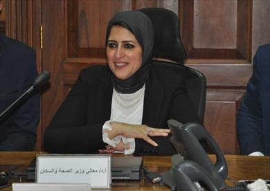 د.هالة زايد - وزيرة الصحة