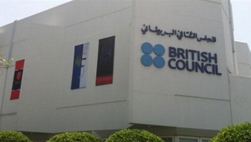 المجلس الثقافي البريطاني يؤكد سجن السلطات الإيرانية لإحدى موظفاته بتهمة التجسس بوابة الشروق نسخة الموبايل