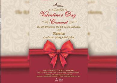 الخميس.. أوركسترا مكتبة الاسكندرية تقيم حفلا غنائيا بمناسبة بعيد الحب -