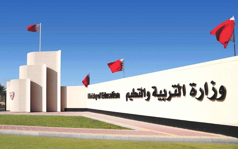 وزارة التربية البحرينية تنفذ برنامجا تدريبيا حول تطبيق «مشروع القراءة في المدارس» -
