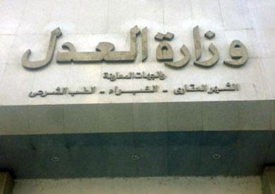 «العدل» تلتزم الصمت تجاه تعديلات «السلطة القضائية» بعد 6 سنوات من التفاعل مع مطالبات القضاة