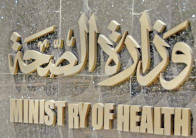 « الأطباء» تخاطب وزيرة الصحة لحل مشاكل أعضاؤها في المستشفيات «النموذجية»