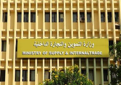 وزارة التموين: تحميل نموذج التظلمات من الموقع مجانا -          بوابة الشروق