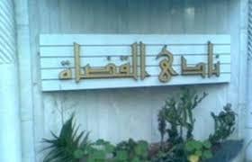 نادي القضاة ينظم ندوة دينية لتكريم حفظة القرآن