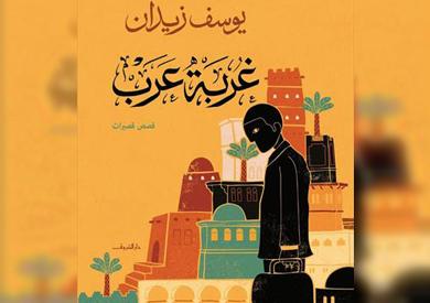 غلاف المجموعة القصصية «غربة عرب» ليوسف زيدان